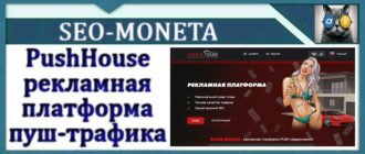 PushHouse - рекламная платформа